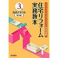 リフォームスタイリスト資格試験3級公式テキスト 住宅リフォーム実務教本 第6版