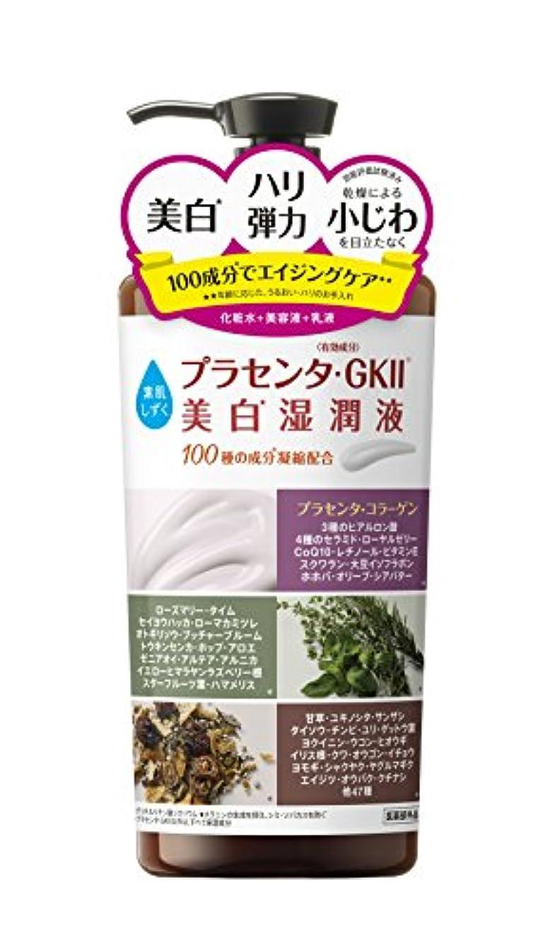 腹痛災害予言する【医薬部外品】素肌しずく 美白保湿液(本体) 230ml