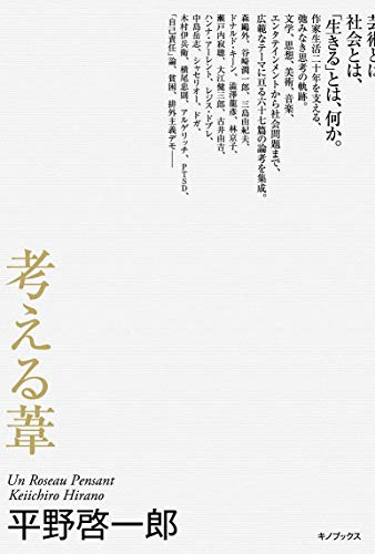 考える葦 / 平野啓一郎