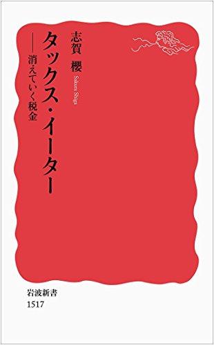 タックス・イーター——消えていく税金 (岩波新書)