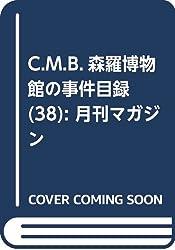 C.M.B.森羅博物館の事件目録(38) (月刊マガジンコミックス)