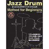 練習CD付 まったくはじめてのジャズドラム入門 リズムの初歩からブラシの使い方までジャズドラムの基