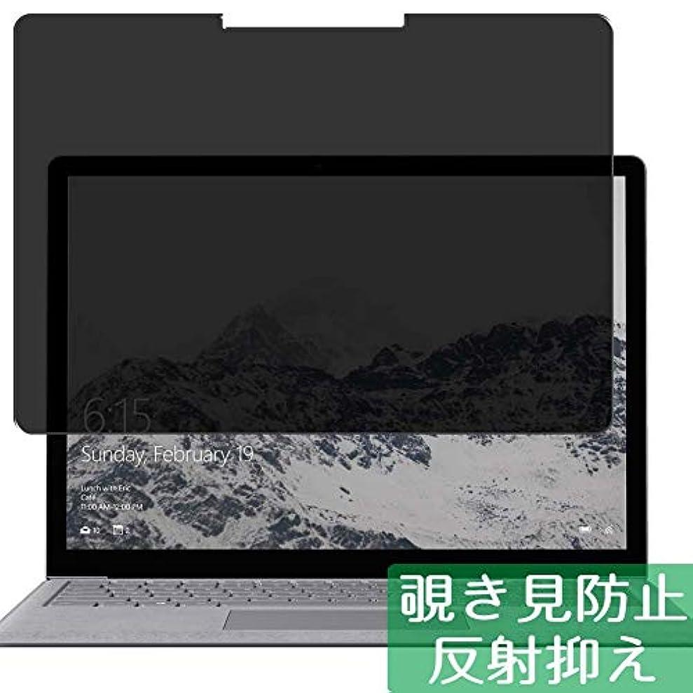 囲まれたロッド感性Sukix のぞき見防止 Microsoft Surface Laptop 13.5 インチ プライバシー保護 反射防止 日本製素材 4H フィルム 保護フィルム 気泡無し 液晶保護 フィルム プロテクター 保護 フィルム(*非 ガラスフィルム 強化ガラス ガラス ) 覗き見 防止 のぞき見 覗き見防止
