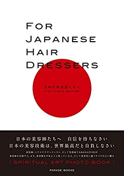 [TICK-TOCK SAYURI]のFOR JAPANESE HAIR DRESSERS (PARADE BOOKS)