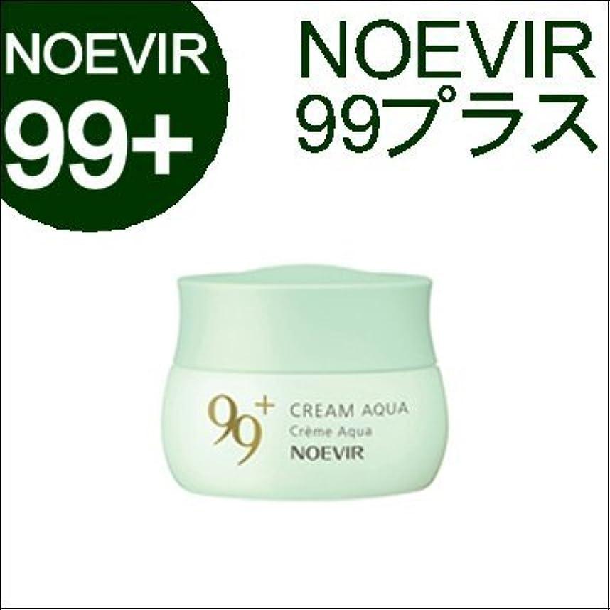 ノエビア 99プラス クリーム(アクア)35g [並行輸入品]