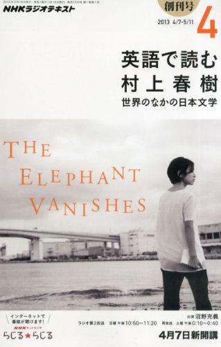 NHK ラジオ 英語で読む村上春樹 2013年 04月号 [雑誌]の詳細を見る