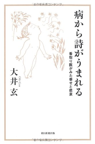 病から詩がうまれる 看取り医がみた幸せと悲哀 (朝日選書)