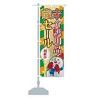 介護用品 のぼり旗 サイズ選べます(ショート60x150cm 左チチ)