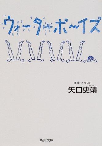 ウォーターボーイズ (角川文庫)の詳細を見る