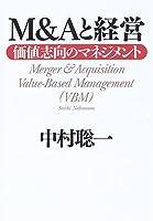 M&Aと経営 価値志向のマネジメント