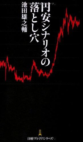 円安シナリオの落とし穴 (日経プレミアシリーズ)