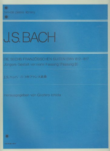 J.S.バッハ六つのフランス組曲 全音ピアノライブラリー