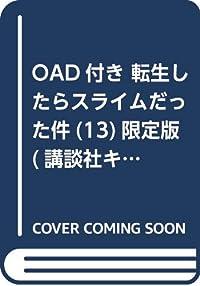 OAD付き 転生したらスライムだった件(13)限定版 (講談社キャラクターズライツ)