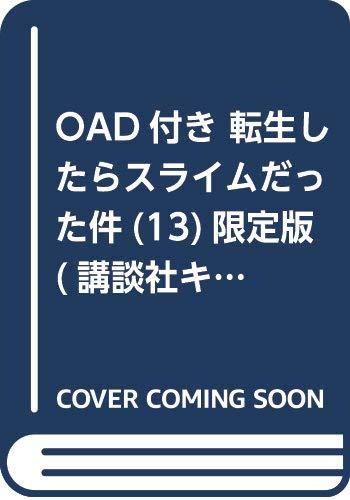 OAD付き 転生したらスライムだった件(13)限定版 (講談社キャラクターズライツ)の詳細を見る