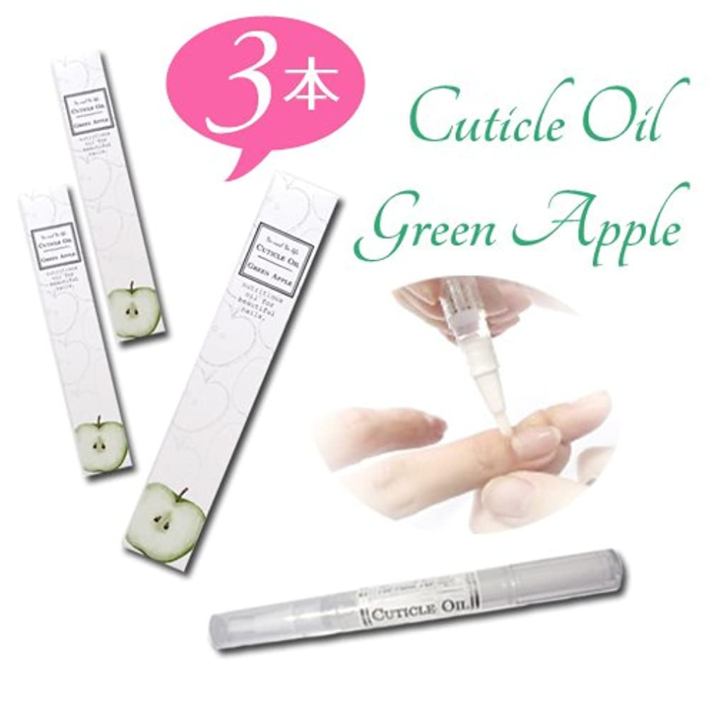 実業家事実藤色ネイルオイル ペンタイプ 改良型 グリーンアップル 青りんご の香り お得な 3本セット 追跡番号付き