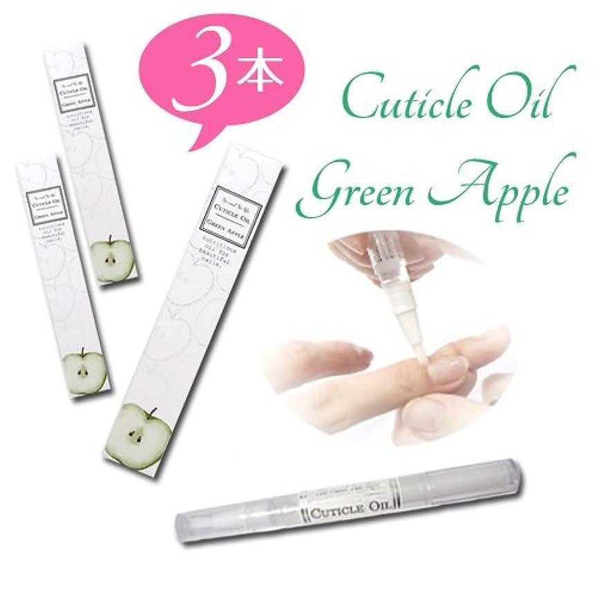 噂品揃えラボネイルオイル ペンタイプ 改良型 グリーンアップル 青りんご の香り お得な 3本セット 追跡番号付き