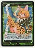 ウィクロス 幻獣 サーバル(シークレット) サクシードセレクター(WX-14)/シングルカード WX14-CB03