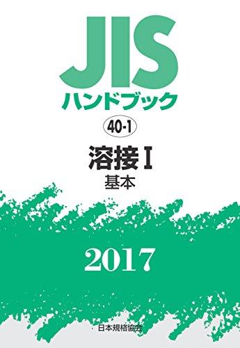 JISハンドブック 溶接I[基本] 2017