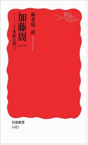 加藤周一――二十世紀を問う (岩波新書)の詳細を見る