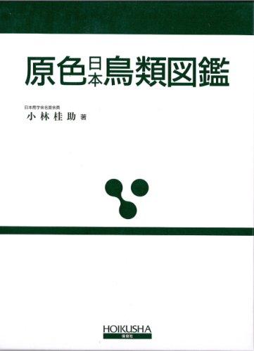 原色日本鳥類図鑑 (保育社の原色図鑑 (6))