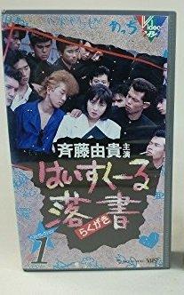 はいすくーる落書 ベスト(1) [VHS]