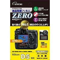 (8個まとめ売り) エツミ デジタルカメラ用液晶保護フィルムZERO Nikon D5専用 E-7344
