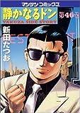 静かなるドン 46 (マンサンコミックス)