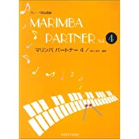 グレード別名曲集 マリンバパートナー(4)