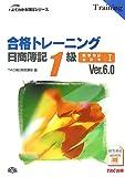 合格トレーニング 日商簿記1級商業簿記・会計学〈1〉Ver.6.0 (よくわかる簿記シリーズ)