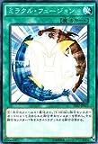 遊戯王/第9期/SD27-JP023 ミラクル・フュージョン