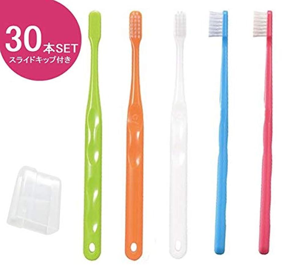 抽象制限はさみCiメディカル Ci700 (超先細+ラウンド毛) 歯ブラシ M(ふつう) スライドキャップ付き 30本