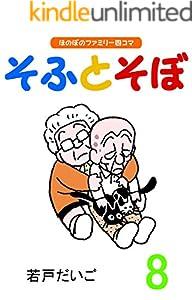 そふとそぼ(8)