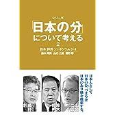 """「日本の分」について考える2 鈴木邦男シンポジウム3・4 (ネプチューン""""ノンフィクション""""シリーズ)"""