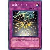 遊戯王カード 【自爆スイッチ】 EE2-JP106-N 《エキスパートエディション2》