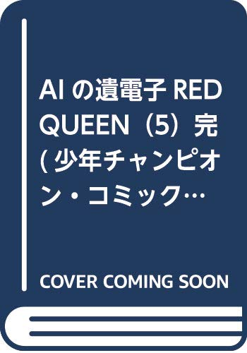 AIの遺電子RED QUEEN(5)完 (少年チャンピオン・コミックス)