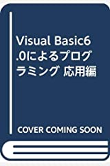 Visual Basic6.0によるプログラミング 応用編 単行本