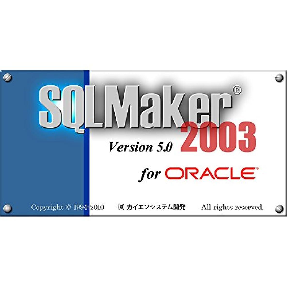 節約衝突コース引き出すSQLMaker2003 for Oracle 追加ライセンスパッケージ1ライセンス