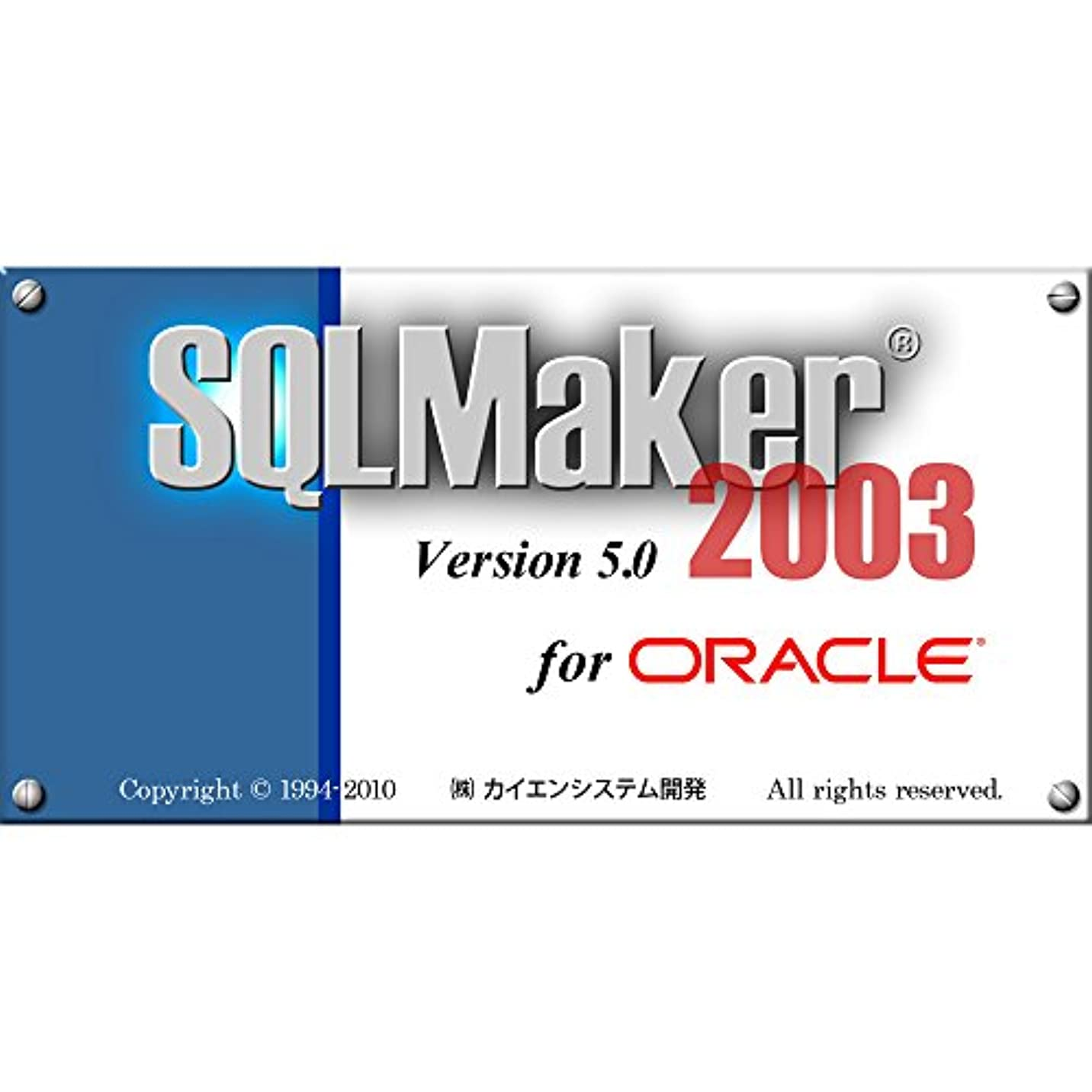 ビジター出席水銀のSQLMaker2003 for Oracle (CDマスターパッケージ1ライセンス)