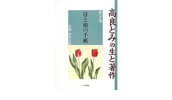 高良とみの生と著作〈第8巻〉母...