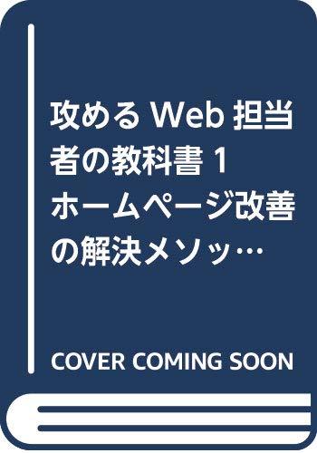 攻めるWeb担当者の教科書1 ホームページ改善の解決メソッド37〈アクセスアップ・コンバージョンアップ・コンテンツ・ブランディング・新技術対応〉