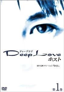 Deep Love ホスト 第1巻 [DVD]