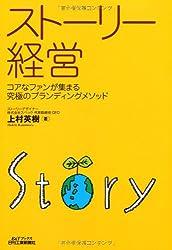 ストーリー経営-コアなファンが集まる究極のブランディングメソッド- (B&Tブックス)