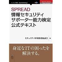 Spread情報セキュリティサポーター能力検定 公式テキスト (Next Publishing(Security Series))