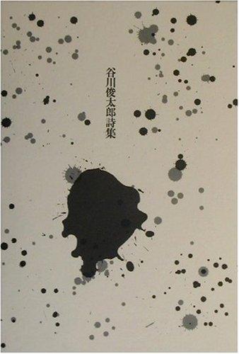 谷川俊太郎詩集の詳細を見る