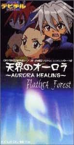 天界のオーロラ ~AURORA HEALING ~ (真・女神転生 デビルチルドレン)
