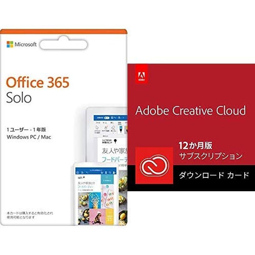 現れるはさみ喉が渇いた【セット商品】Microsoft Office 365 Solo +Adobe Creative Cloud コンプリート|12か月版