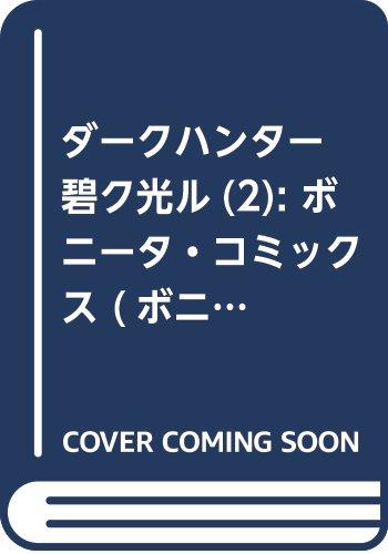 ダークハンター碧ク光ル 2 (ボニータコミックス)