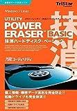 POWER ERASER 抹消ハードディスク BASIC