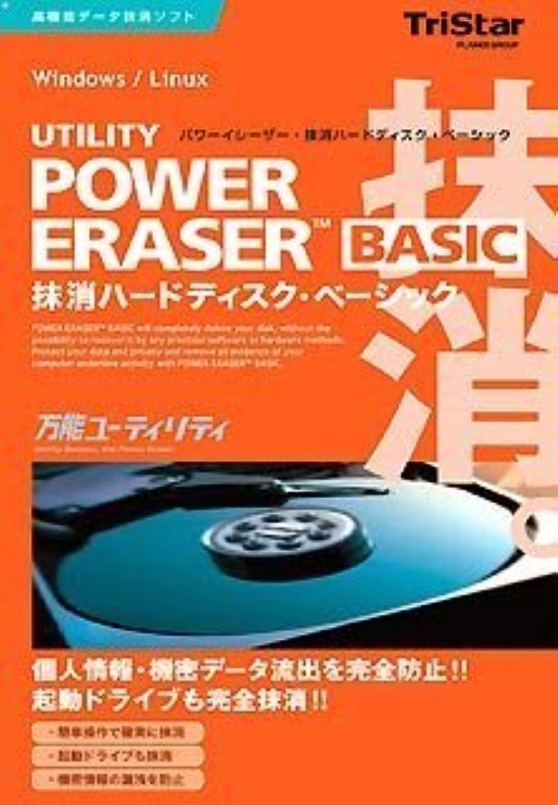 予想外スキップ毛皮POWER ERASER 抹消ハードディスク BASIC