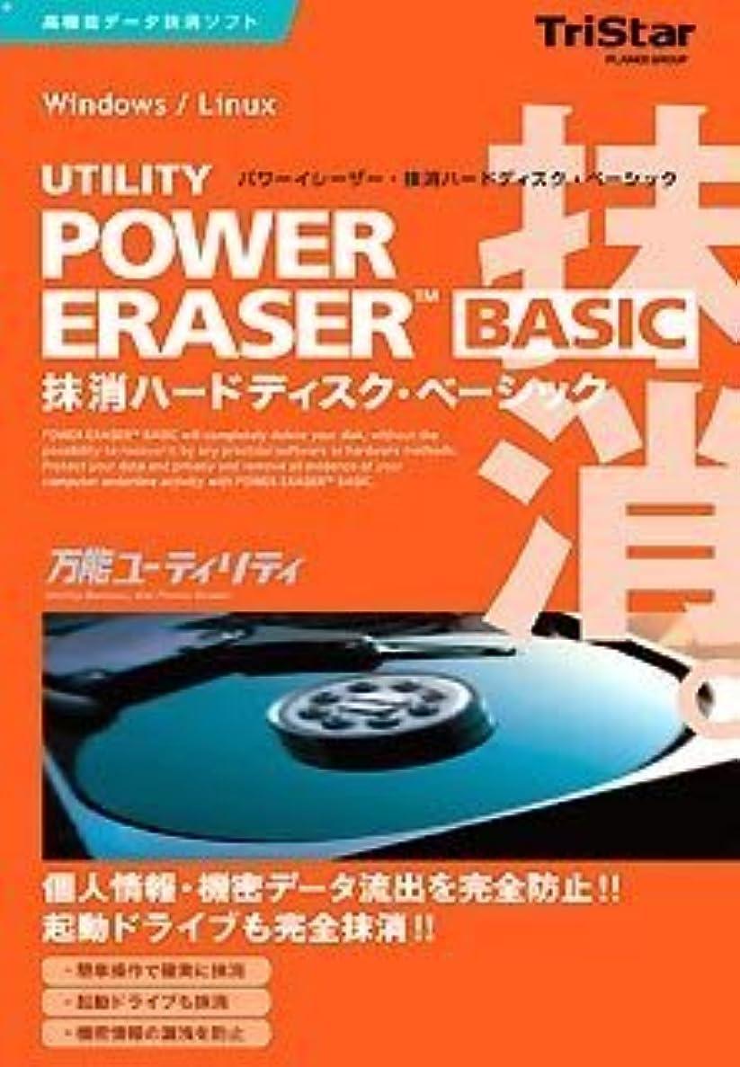 期待するリズミカルな喜んでPOWER ERASER 抹消ハードディスク BASIC